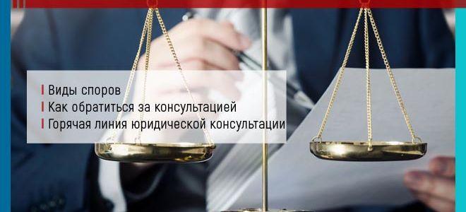 Бесплатная юридическая помощь по телефону в Москве
