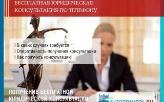 Бесплатная юридическая помощь и консультация по телефону