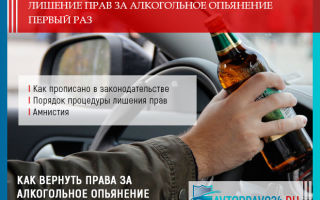 Лишение прав за алкогольное опьянение первый раз в 2019 году