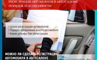 Регистрация автомобиля в автосалоне — порядок и особенности