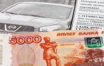 Штраф 5000 рублей за что ГИБДД