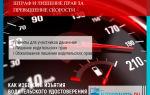 Штраф и лишение водительских прав за превышение скорости в 2019 году