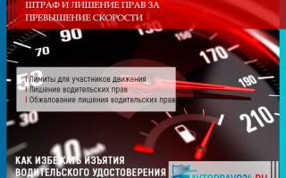 Штраф и лишение водительских прав за превышение скорости в 2020 году