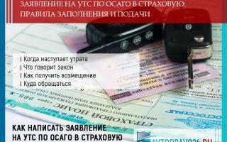 Заявление на возмещение УТС в страховую по ОСАГО в 2019 — 2020 году