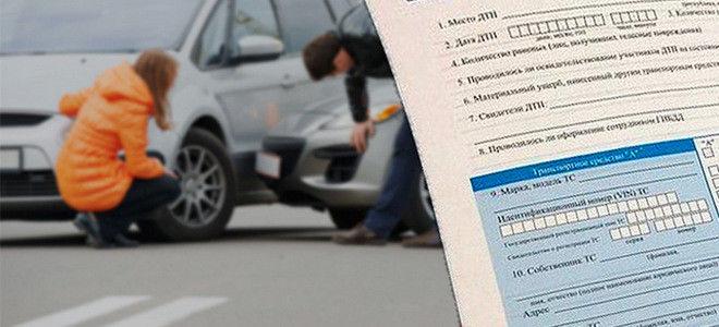 Как заполнять Европротокол при ДТП на парковке