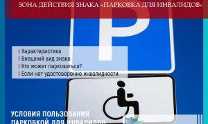 Знак парковка для инвалидов: зона действия, разметка, штраф