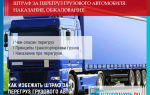 Штраф за перегруз грузового автомобиля в 2021 году