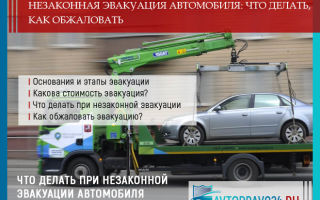 Незаконная эвакуация автомобиля: что делать и как обжаловать