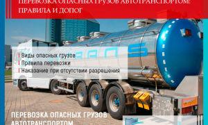 Перевозка опасных грузов автотранспортом: правила и ДОПОГ