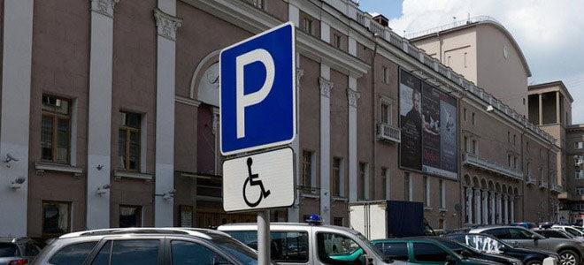 Штраф за парковку на месте для инвалидов в 2019 году