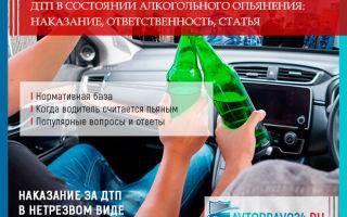 ДТП в состоянии алкогольного опьянения: наказание в 2019 году