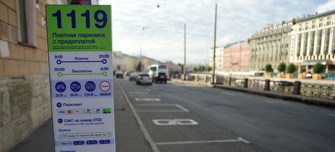 Штраф за неоплаченную парковку в Санкт-Петербурге в 2019 году