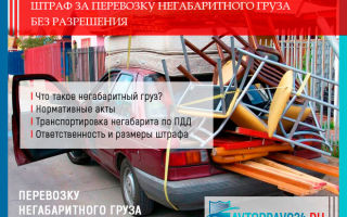 Штраф за перевозку негабаритного груза без разрешения в 2019 году