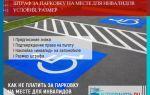Какой штраф за парковку на инвалидном месте в 2019-2020 году