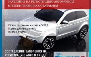 Как правильно заполнить заявление на регистрацию автомобиля в ГИБДД