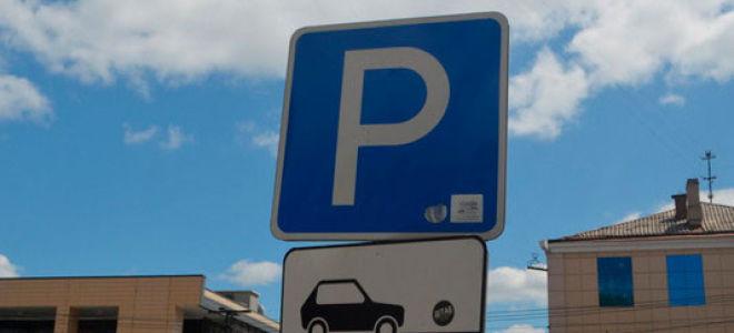Штраф за неоплаченную парковку в Воронеже в 2021 году