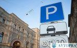 Штраф за неоплаченную парковку в Москве: сколько в 2019 году