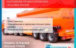 Нарушение правил перевозки опасных грузов