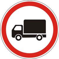 Штраф за въезд под знак грузовым запрещено