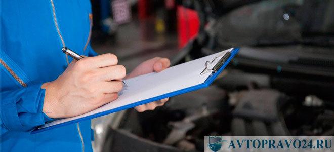 Акт по оценке состояния авто