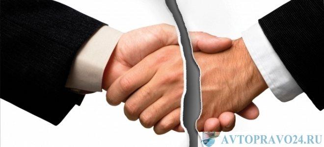 Расторжение договора страхования и возврат страховой премии2