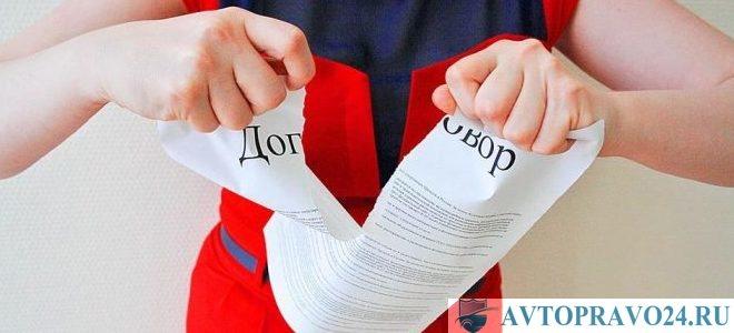 Расторжение договора страхования и возврат страховой премии4