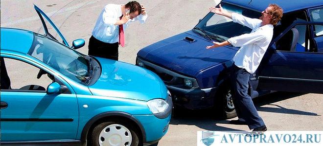 Авария на парковке это ДТП или нет