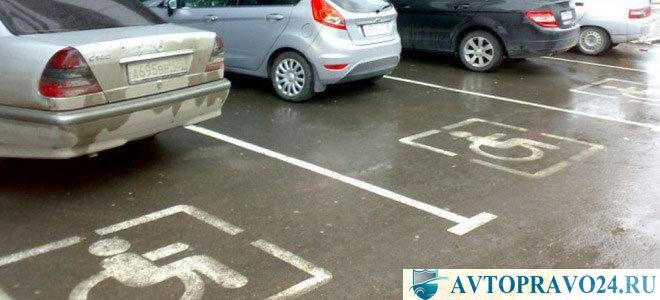 кто паркуется на местах для инвалидов