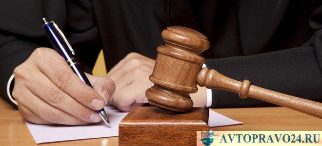 обжалование штрафов в суде