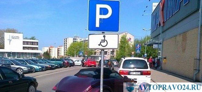 парковка на месте для инвалидов штраф
