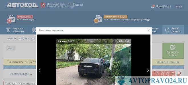 проверка штрафа на автокод