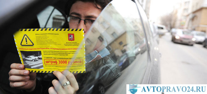 Изображение - Обжалование штрафа за парковку shtraf-za-parkovku4