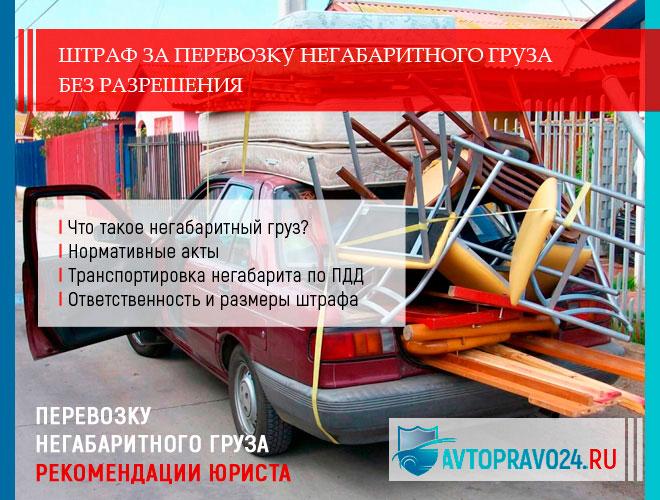 Штраф за перевозку негабаритного груза без разрешения