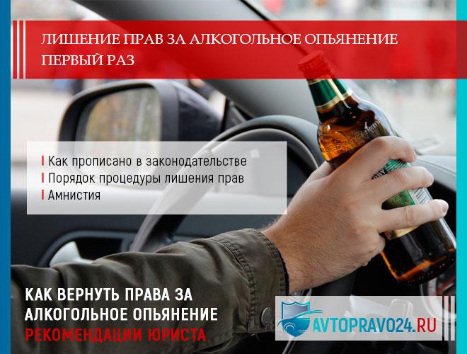 Лишение прав за алкогольное опьянение первый раз