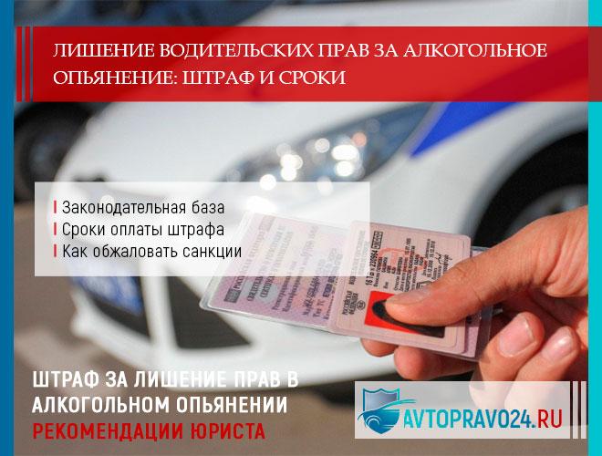 Лишение водительских прав за алкогольное опьянение