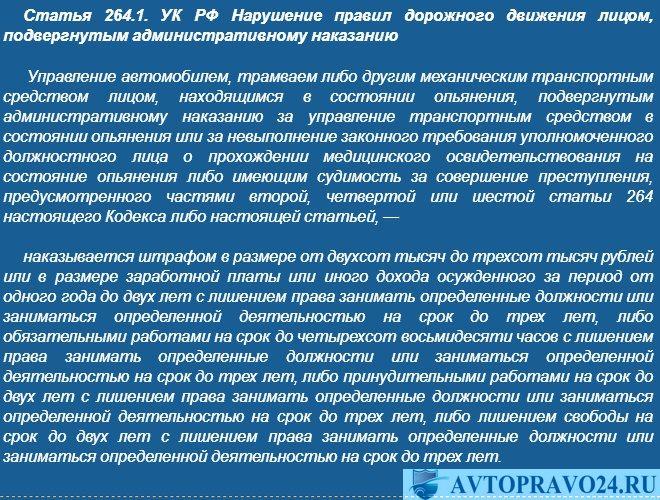Статья 264.1 УК РФ