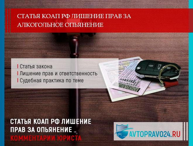 Статья КОАП РФ лишение прав за алкогольное опьянение