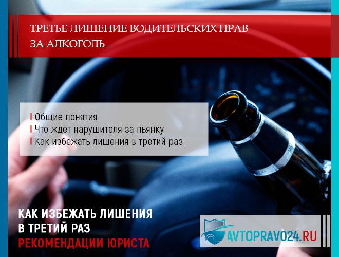 Лишение прав за алкогольное опьянение третий раз