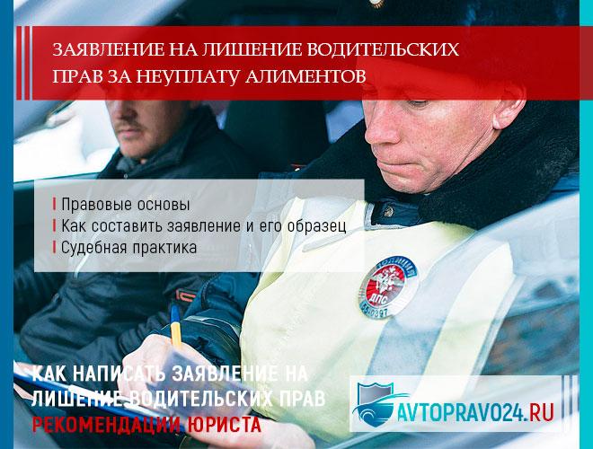 Заявление на лишение водительских прав за неуплату алиментов