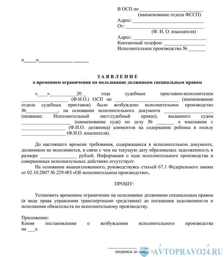 заявление об ограничении прав управления авто должником