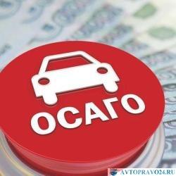 цена осаго складывается из базовой ставки и коэффициентов