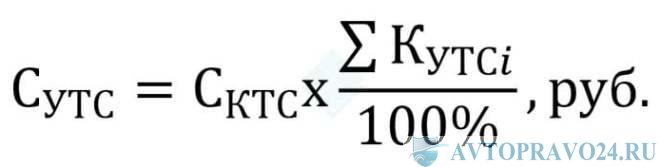 формула расчета УТС по ОСАГО
