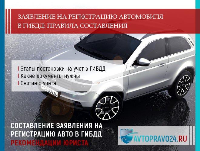 Заявление на регистрацию автомобиля в ГИБДД