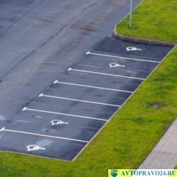 условия использования парковочного места для инвалида прописано в законе