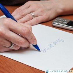 условия подачи заявления четко прописаны в законодательстве