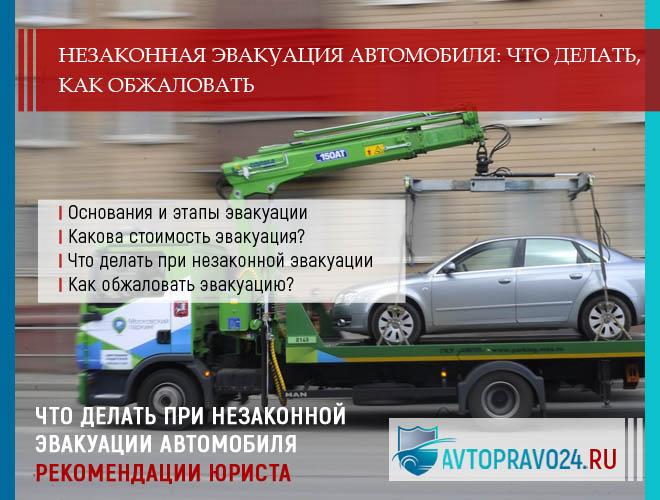 Незаконная эвакуация автомобиля