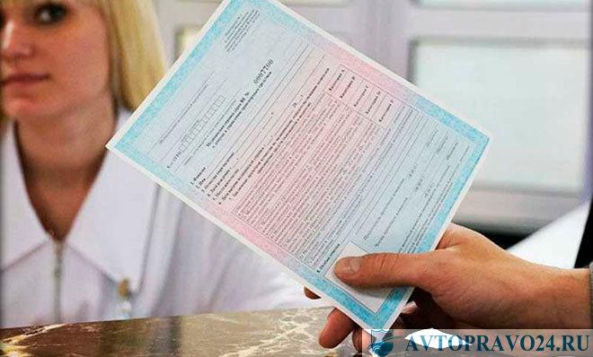 Какие необходимы документы для прохождения комиссии
