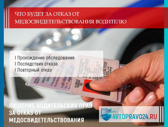 лишение водительских прав за отказ от медицинского освидетельствования