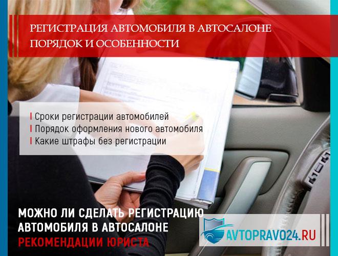 Регистрация автомобиля в автосалоне при покупке